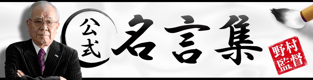 【公式】野村監督 名言集